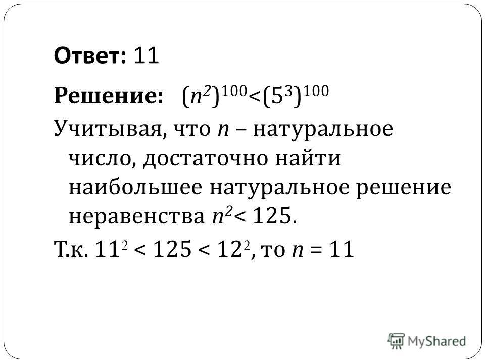 Ответ : 11 Решение : (n 2 ) 100