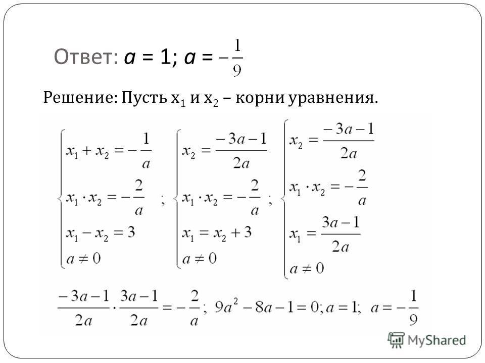 Ответ : а = 1; а = Решение : Пусть х 1 и х 2 – корни уравнения.