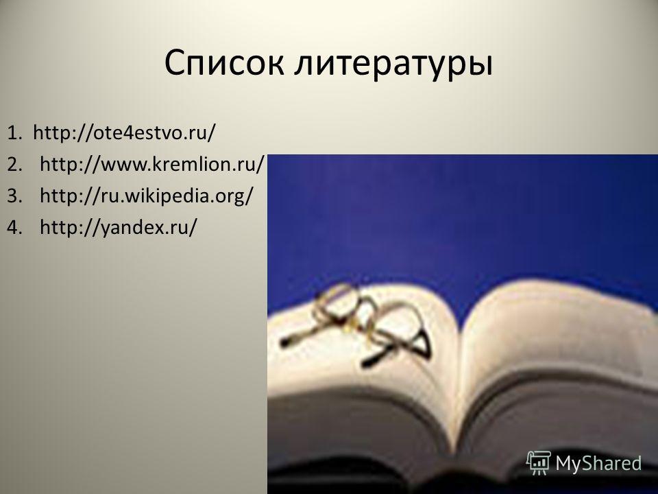 Список литературы 1. http://ote4estvo.ru/ 2.http://www.kremlion.ru/ 3.http://ru.wikipedia.org/ 4.http://yandex.ru/