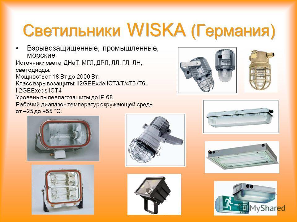 Взрывозащищенные, промышленные, морские Источники света: ДНаТ, МГЛ, ДРЛ, ЛЛ, ГЛ, ЛН, светодиоды. Мощность от 18 Вт до 2000 Вт. Класс взрывозащиты: II2GEExdeIICT3/T/4T5 /Т6, II2GEExedsIICT4 Уровень пылевлагозащиты до IP 68. Рабочий диапазон температур