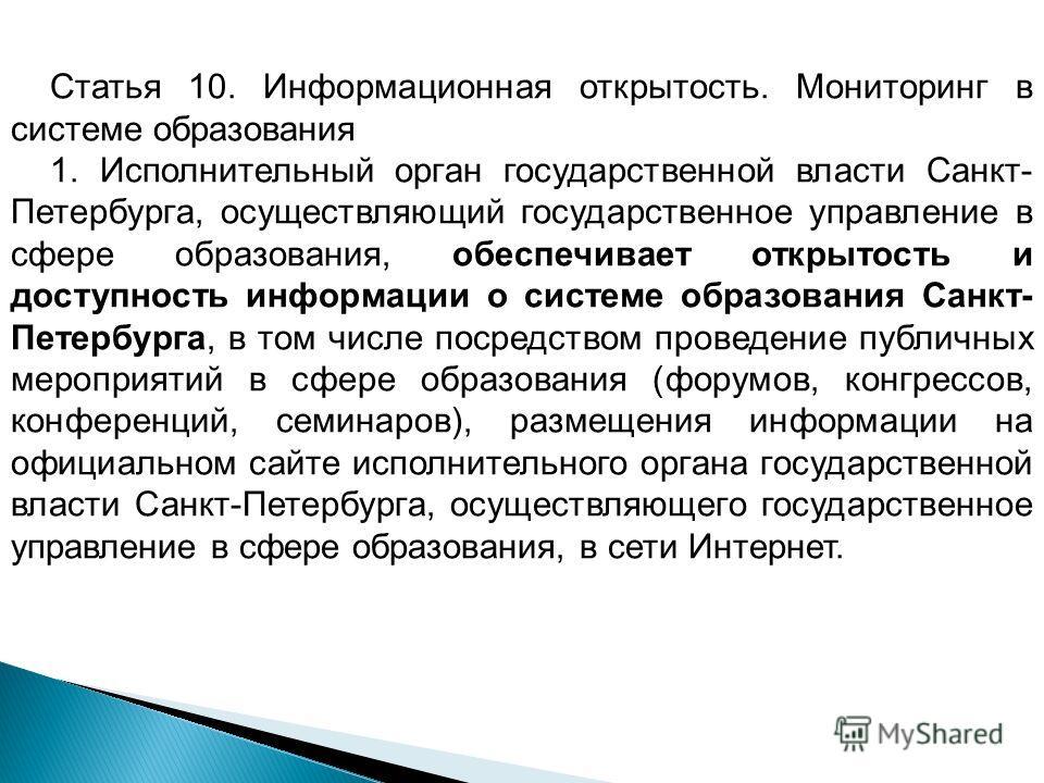 Статья 10. Информационная открытость. Мониторинг в системе образования 1. Исполнительный орган государственной власти Санкт- Петербурга, осуществляющий государственное управление в сфере образования, обеспечивает открытость и доступность информации о