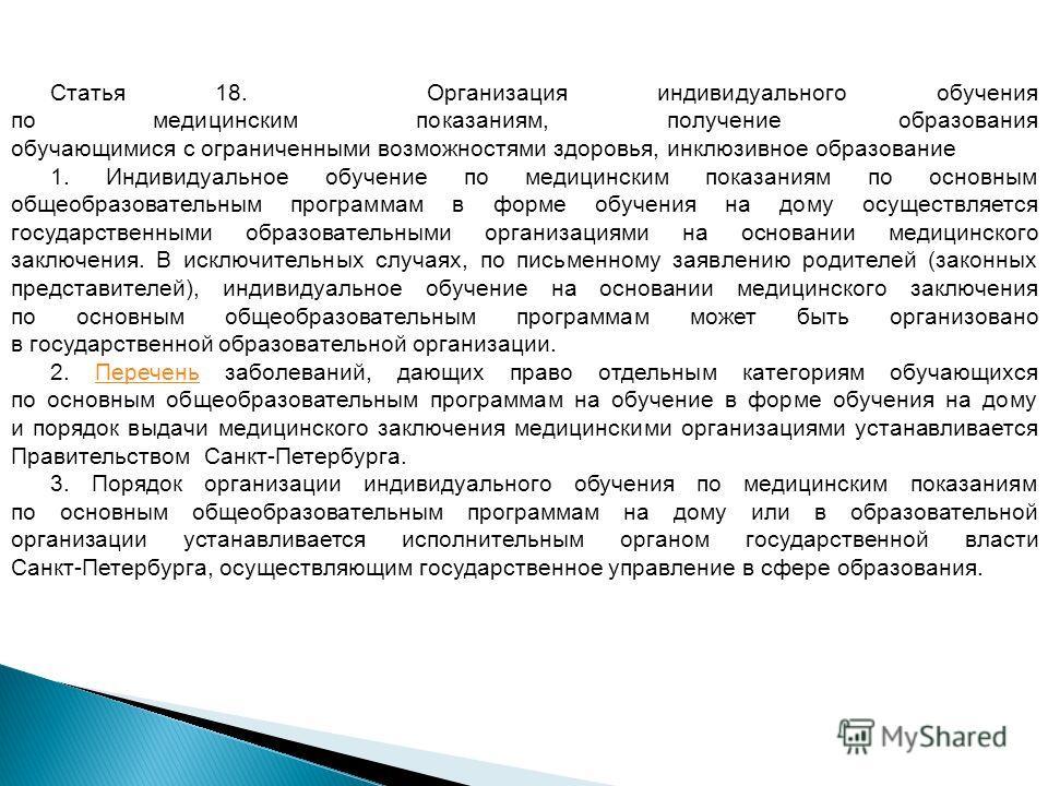 Статья 18. Организация индивидуального обучения по медицинским показаниям, получение образования обучающимися с ограниченными возможностями здоровья, инклюзивное образование 1. Индивидуальное обучение по медицинским показаниям по основным общеобразов
