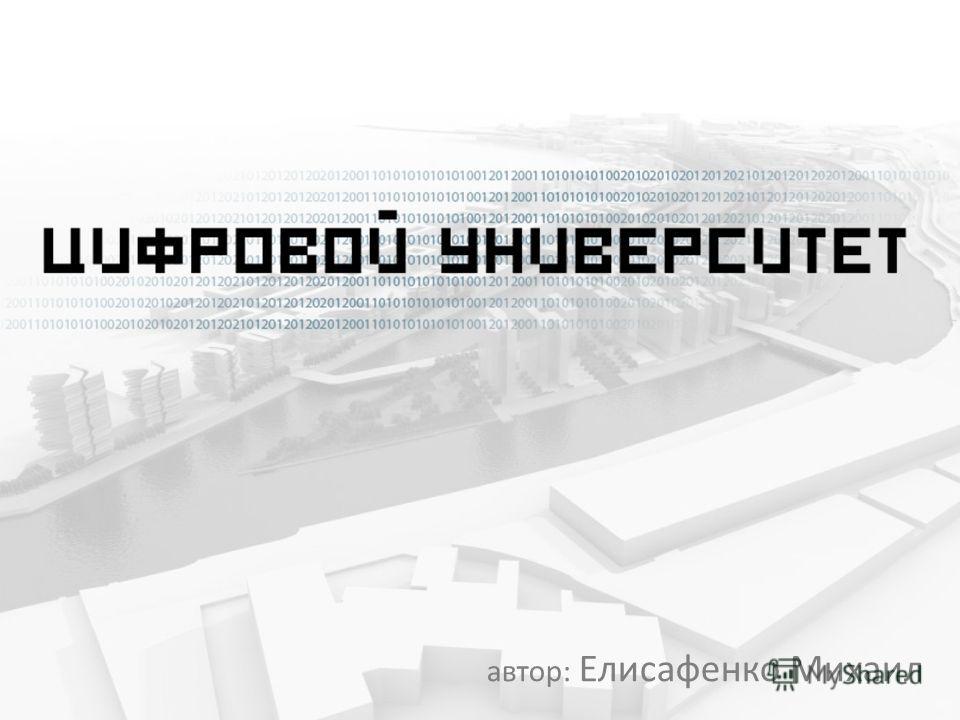 автор: Елисафенко Михаил