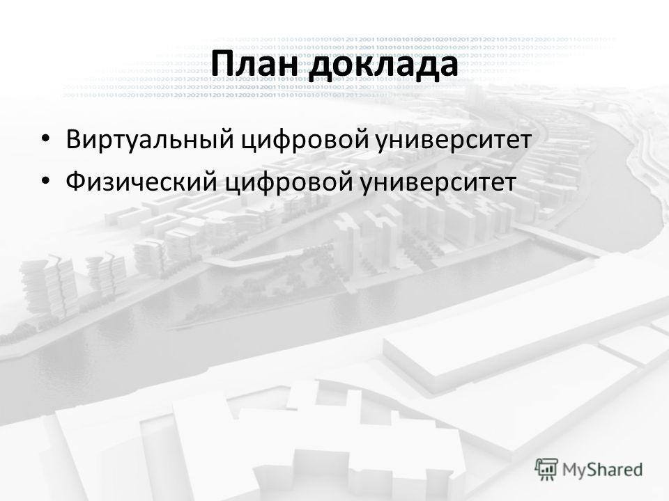 План доклада Виртуальный цифровой университет Физический цифровой университет