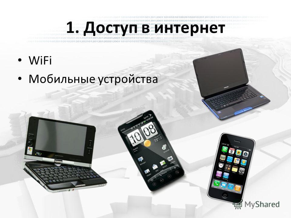 1. Доступ в интернет WiFi Мобильные устройства