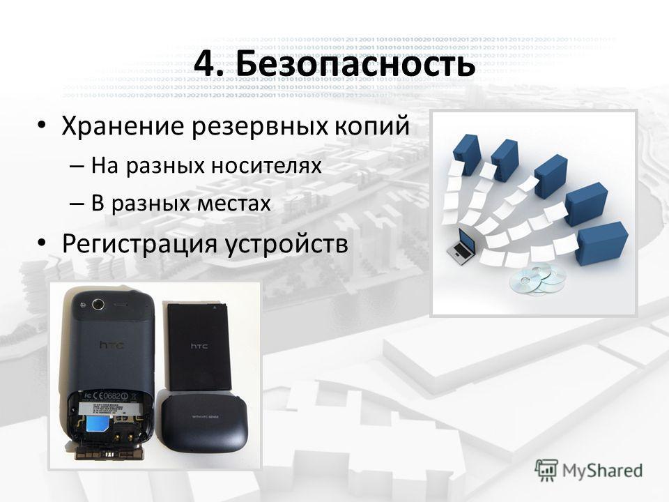 4. Безопасность Хранение резервных копий – На разных носителях – В разных местах Регистрация устройств