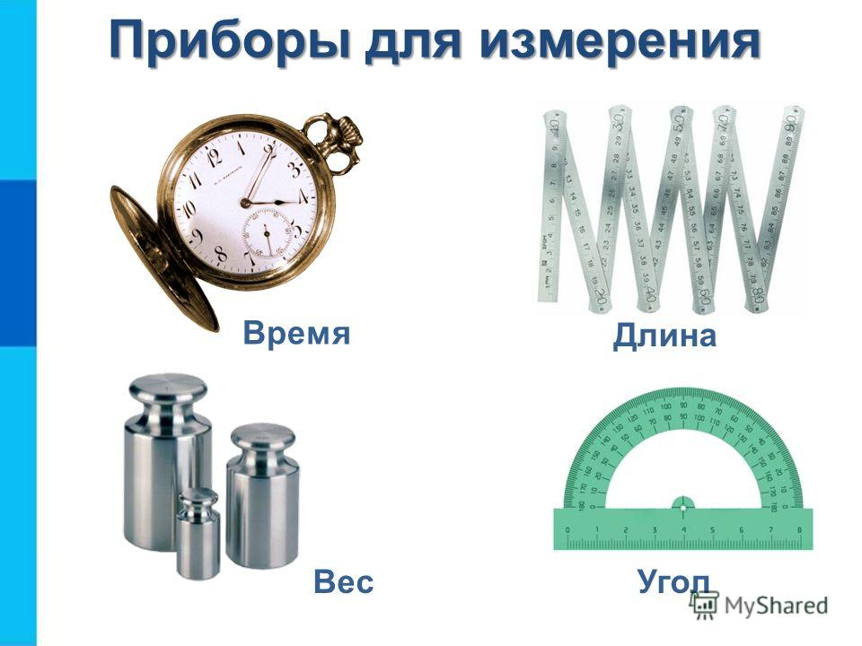 Время Длина УголВес Приборы для измерения