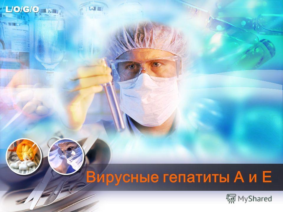 L/O/G/O Вирусные гепатиты А и Е