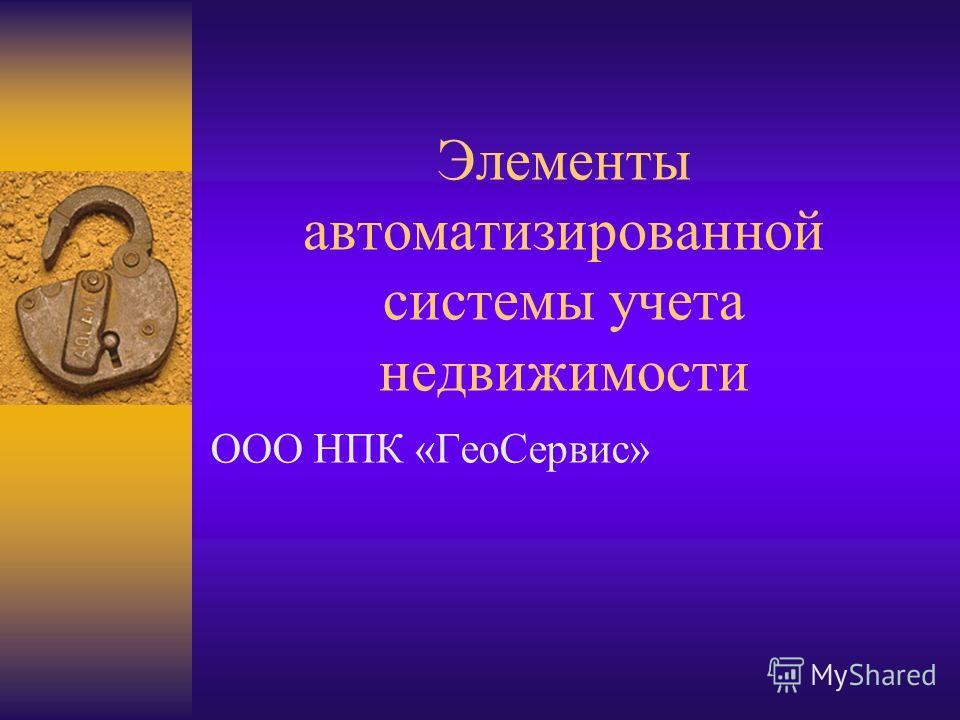 Элементы автоматизированной системы учета недвижимости ООО НПК «ГеоСервис»