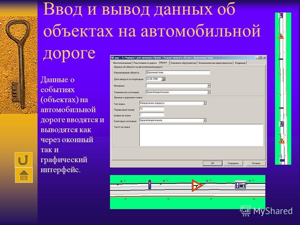 Ввод и вывод данных об объектах на автомобильной дороге Данные о событиях (объектах) на автомобильной дороге вводятся и выводятся как через оконный так и графический интерфейс.