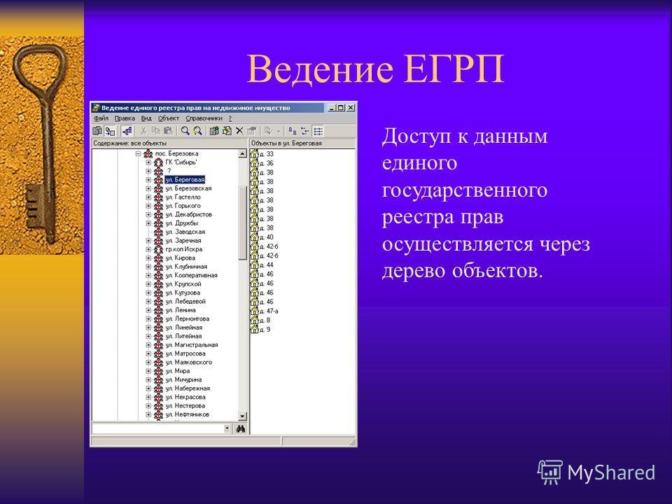 Ведение ЕГРП Доступ к данным единого государственного реестра прав осуществляется через дерево объектов.