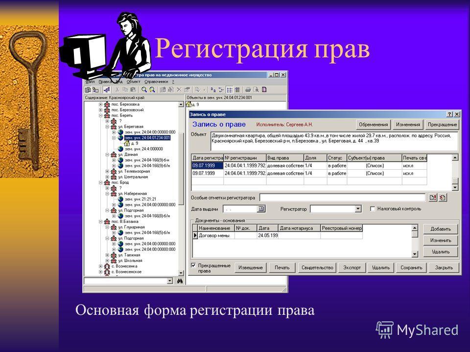 Регистрация прав Основная форма регистрации права