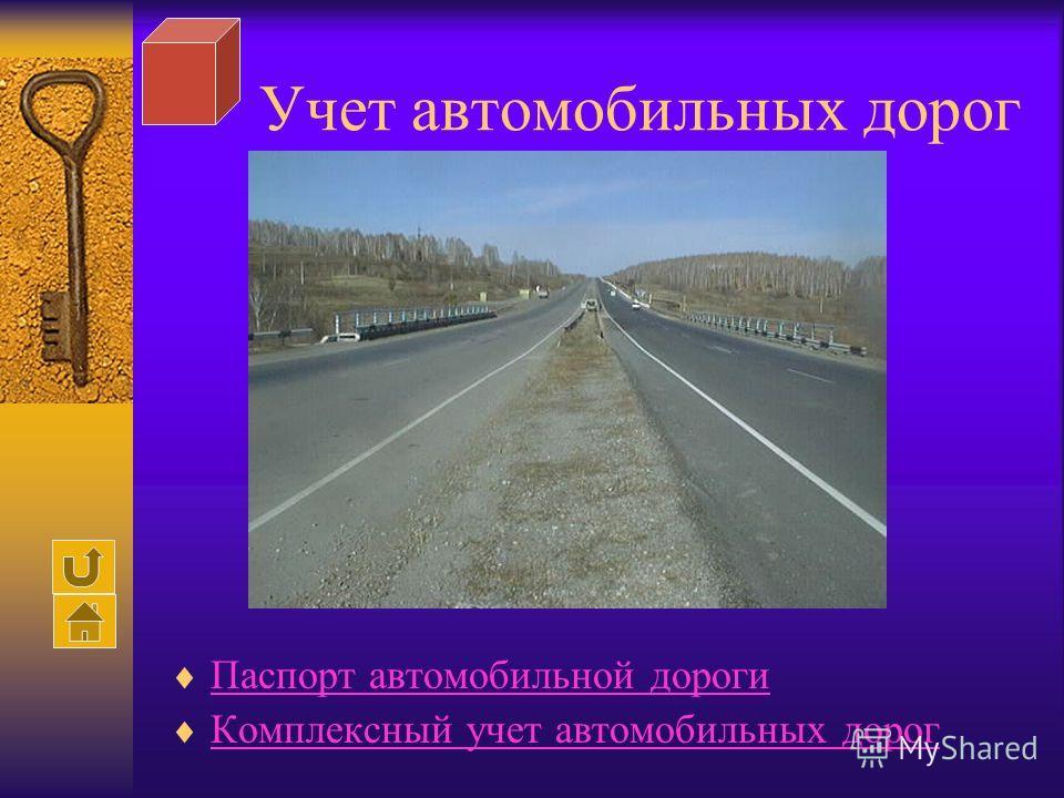 Учет автомобильных дорог Паспорт автомобильной дороги Комплексный учет автомобильных дорог