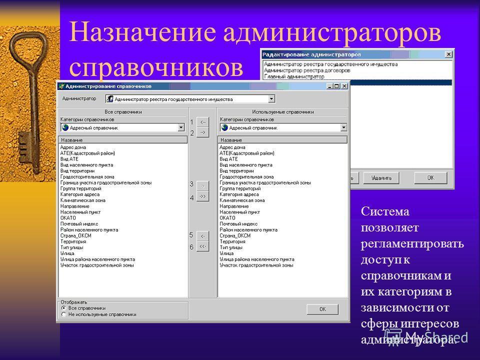 Назначение администраторов справочников Система позволяет регламентировать доступ к справочникам и их категориям в зависимости от сферы интересов администратора.