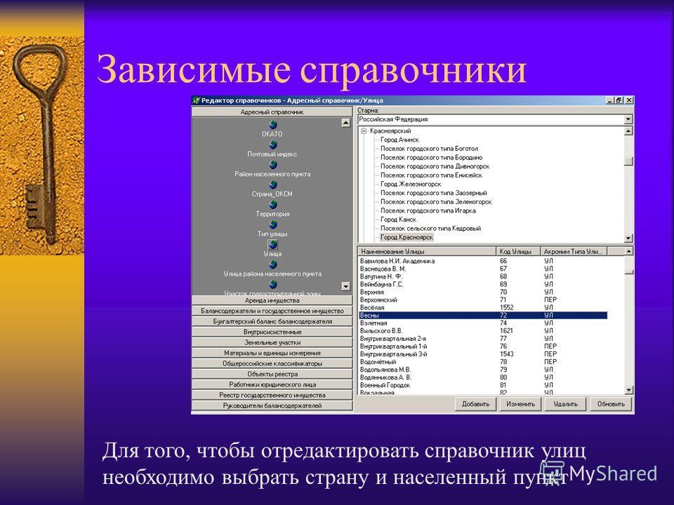 Зависимые справочники Для того, чтобы отредактировать справочник улиц необходимо выбрать страну и населенный пункт
