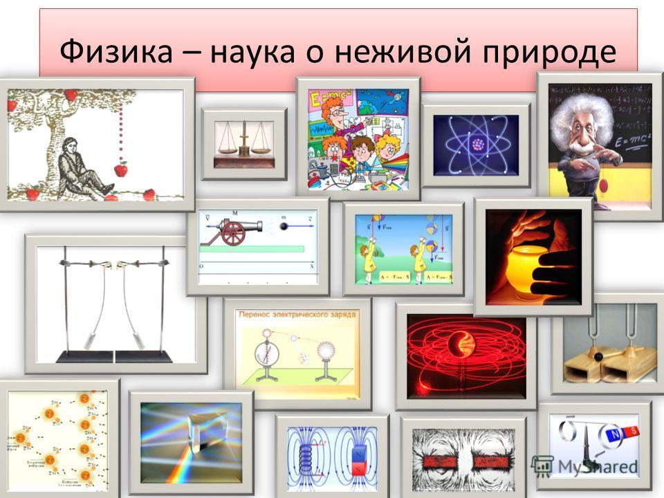 Физика – наука о неживой природе