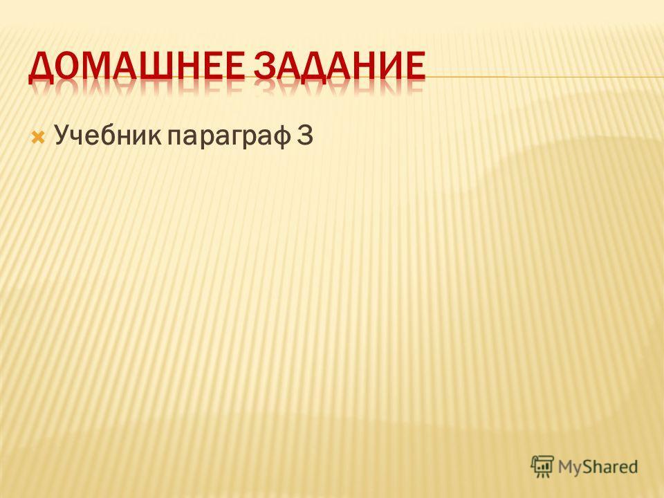 Учебник параграф 3