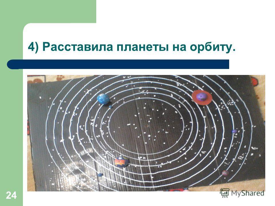 4) Расставила планеты на орбиту. 24