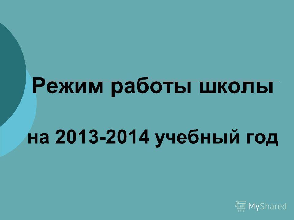 Режим работы школы на 2013 2014 учебный