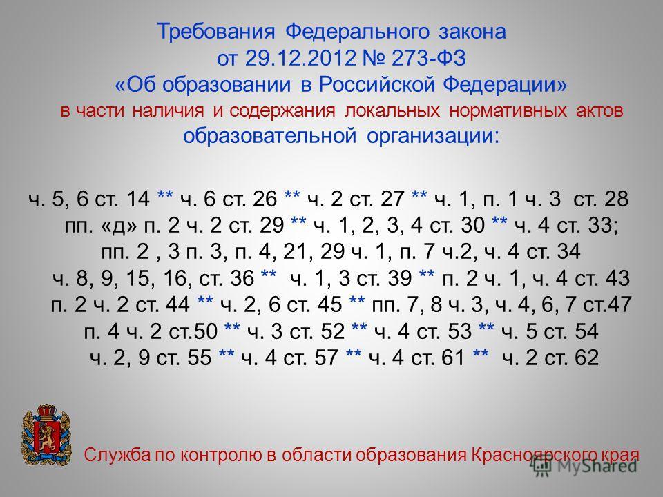 Требования Федерального закона от 29.12.2012 273-ФЗ «Об образовании в Российской Федерации» в части наличия и содержания локальных нормативных актов образовательной организации: ч. 5, 6 ст. 14 ** ч. 6 ст. 26 ** ч. 2 ст. 27 ** ч. 1, п. 1 ч. 3 ст. 28 п