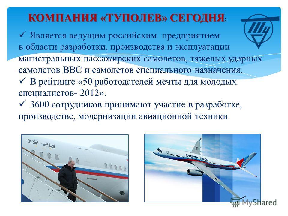 Является ведущим российским предприятием в области разработки, производства и эксплуатации магистральных пассажирских самолетов, тяжелых ударных самолетов ВВС и самолетов специального назначения. В рейтинге «50 работодателей мечты для молодых специал
