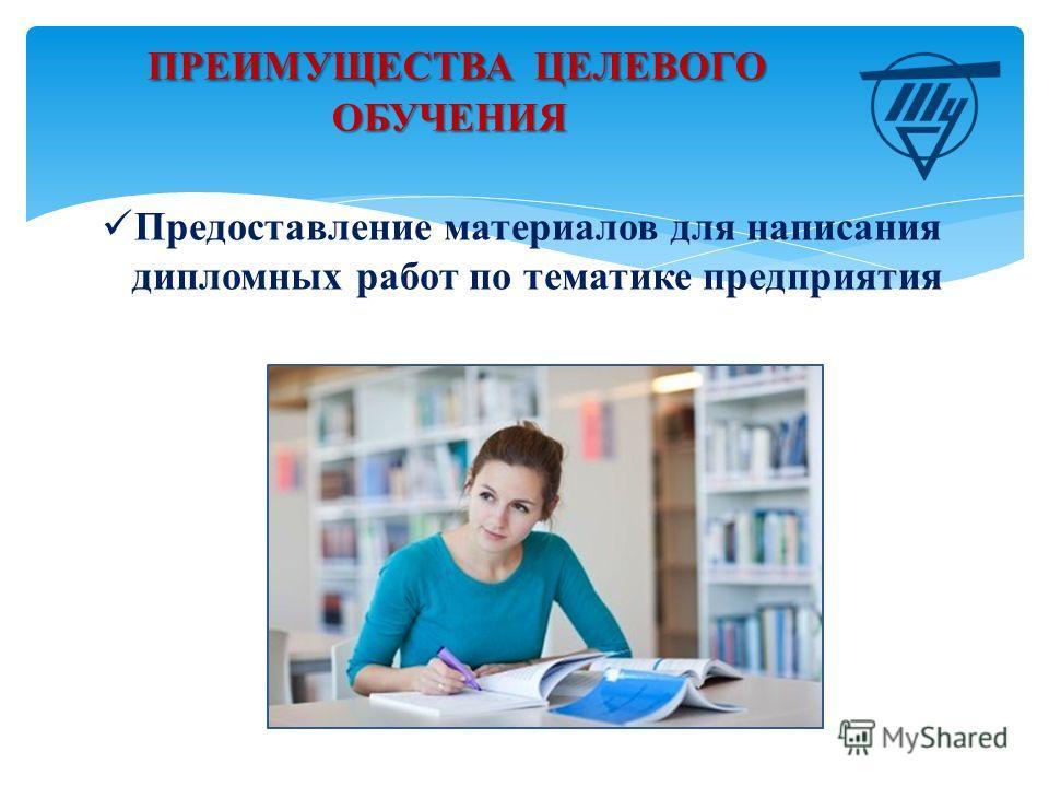 Предоставление материалов для написания дипломных работ по тематике предприятия ПРЕИМУЩЕСТВА ЦЕЛЕВОГО ОБУЧЕНИЯ ПРЕИМУЩЕСТВА ЦЕЛЕВОГО ОБУЧЕНИЯ