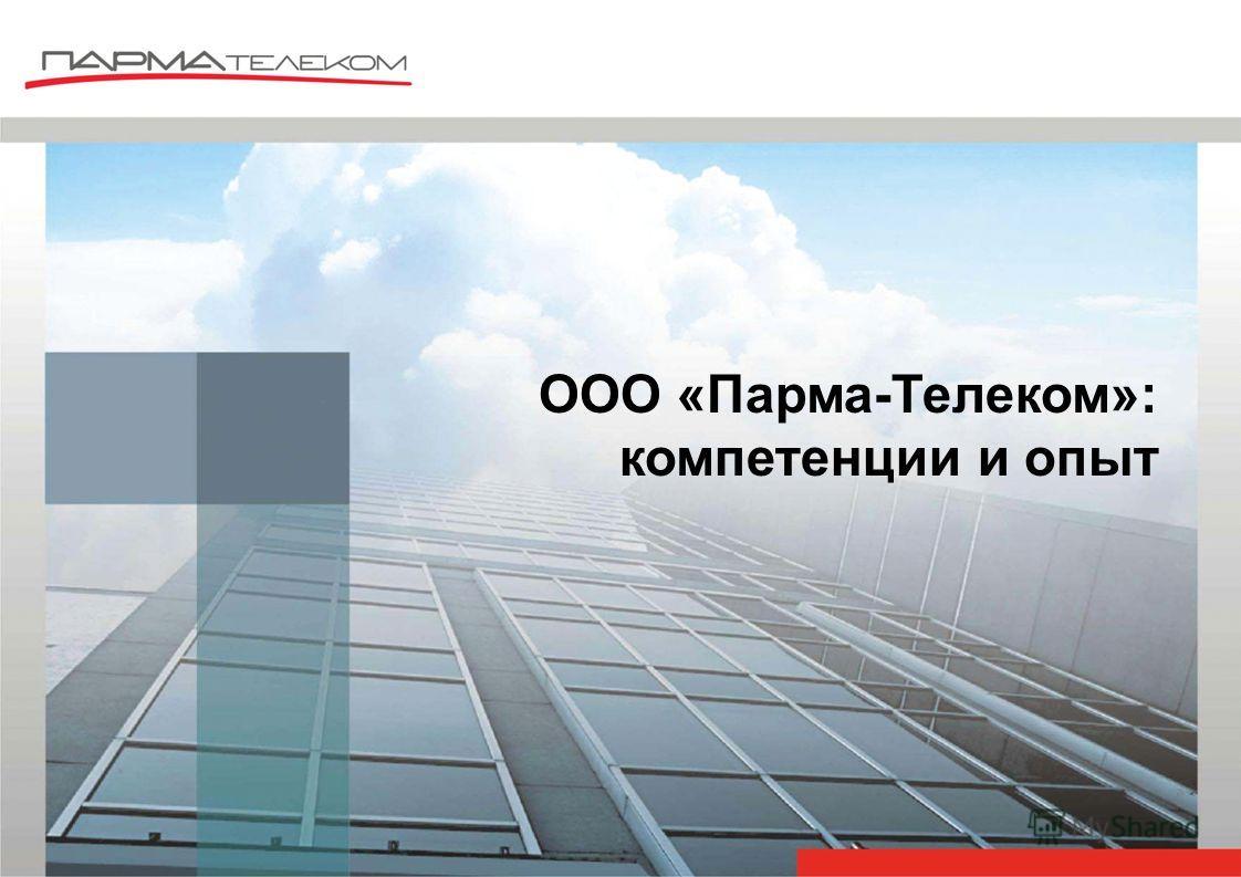 ООО «Парма-Телеком»: компетенции и опыт