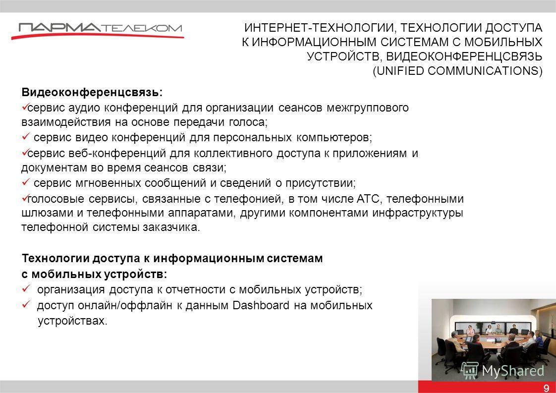 9 ИНТЕРНЕТ-ТЕХНОЛОГИИ, ТЕХНОЛОГИИ ДОСТУПА К ИНФОРМАЦИОННЫМ СИСТЕМАМ С МОБИЛЬНЫХ УСТРОЙСТВ, ВИДЕОКОНФЕРЕНЦСВЯЗЬ (UNIFIED COMMUNICATIONS) Видеоконференцсвязь: сервис аудио конференций для организации сеансов межгруппового взаимодействия на основе перед