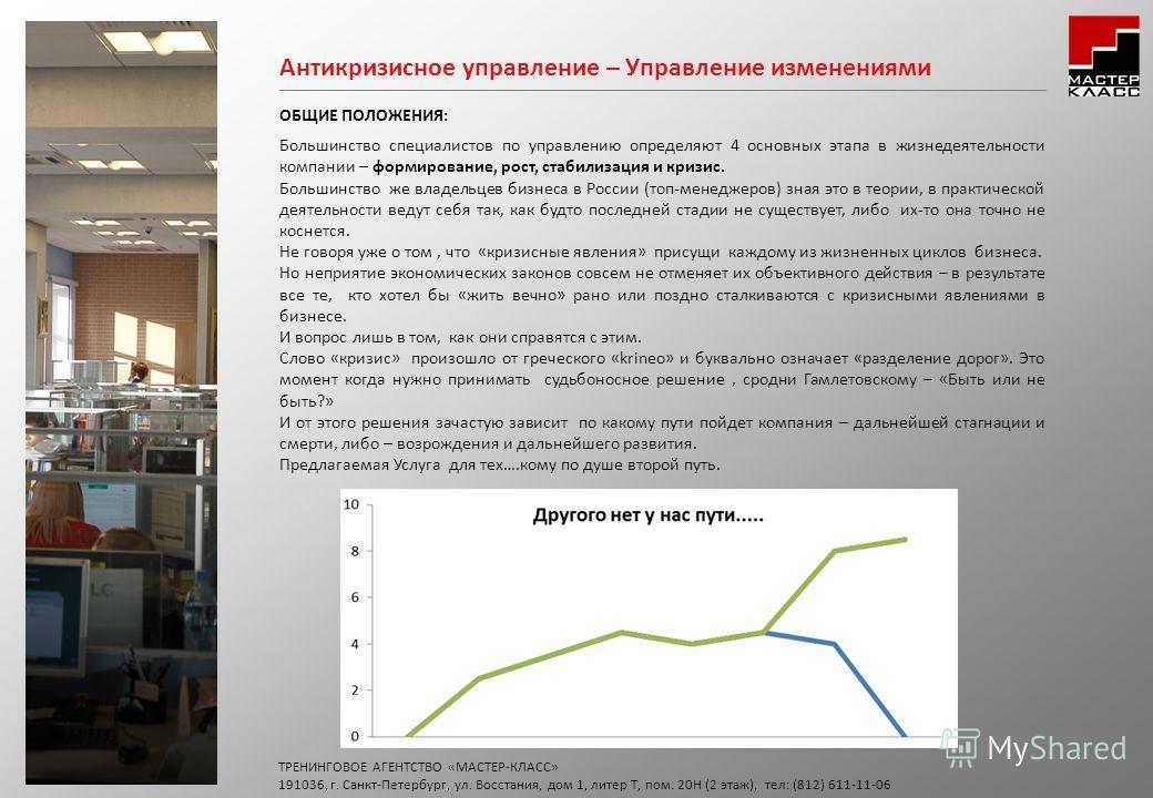 Антикризисное управление – Управление изменениями ОБЩИЕ ПОЛОЖЕНИЯ: Большинство специалистов по управлению определяют 4 основных этапа в жизнедеятельности компании – формирование, рост, стабилизация и кризис. Большинство же владельцев бизнеса в России