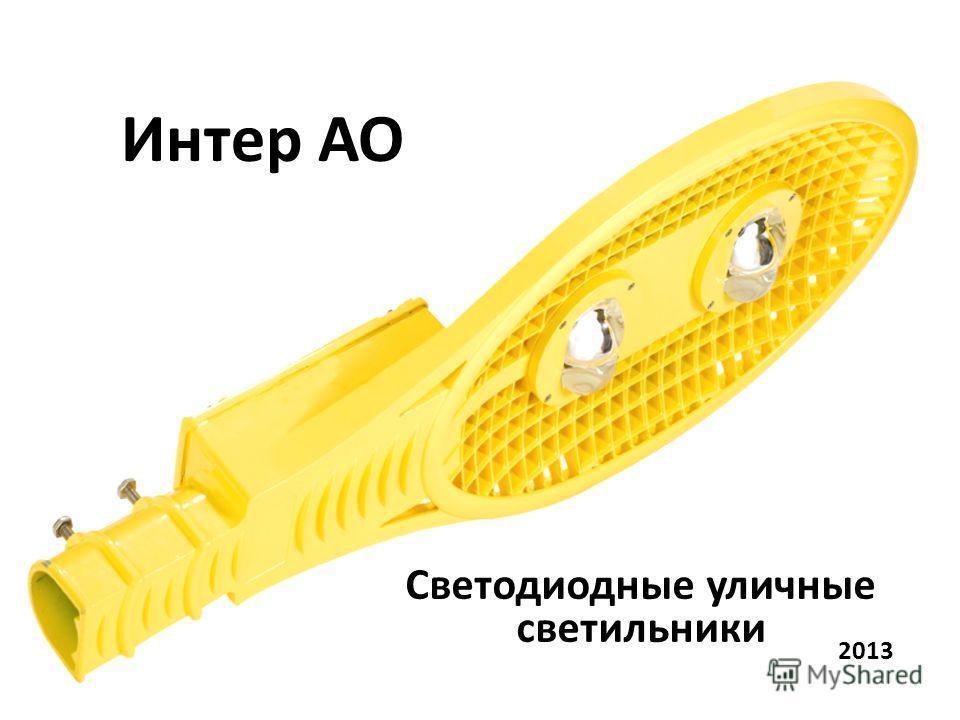 Купить Светильники светодиодные в Новосибирске у 37