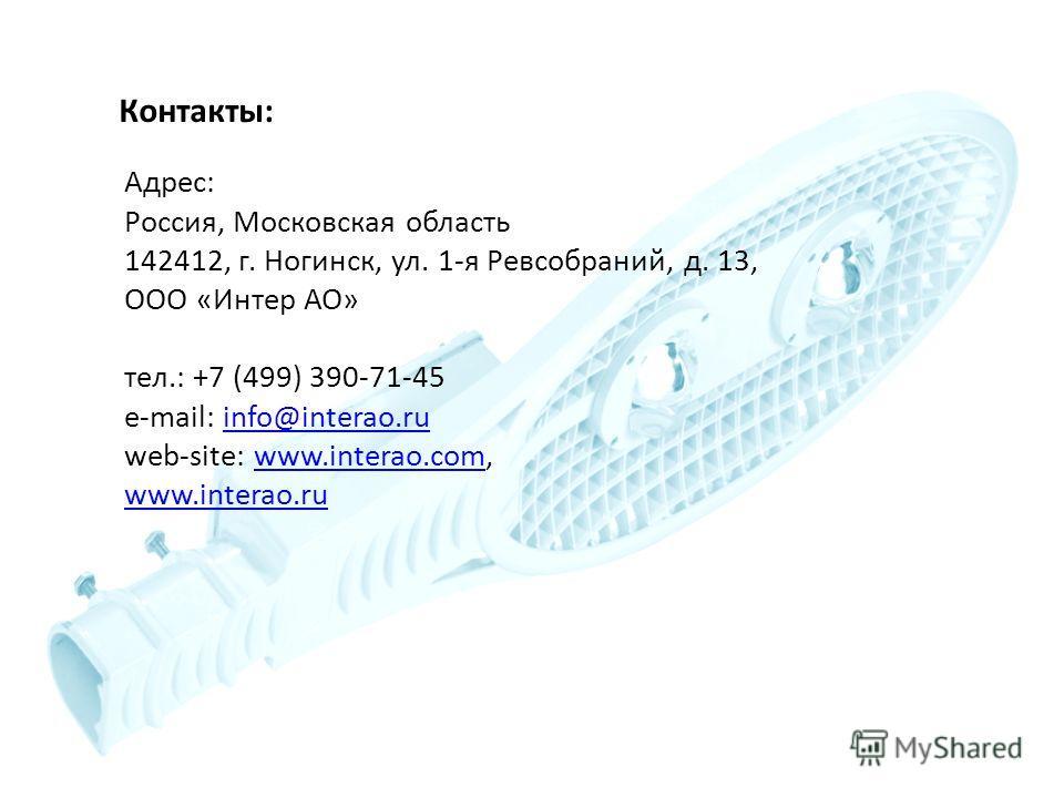 Контакты: Адрес: Россия, Московская область 142412, г. Ногинск, ул. 1-я Ревсобраний, д. 13, ООО «Интер АО» тел.: +7 (499) 390-71-45 e-mail: info@interao.ruinfo@interao.ru web-site: www.interao.com,www.interao.com www.interao.ru