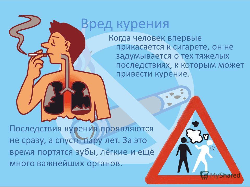 Презентация на тему Влияние курения на организм человека Что  3 Вред