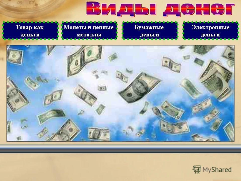 Деньги это постоянно признаваемая ценность. Деньги обладают свойством обмениваемости. Деньги имеют свою самостоятельную меновую стоимость. Деньги это самое ликвидное имущество. Современная экономическая наука выделяет следующие свойства денег: Ликвид