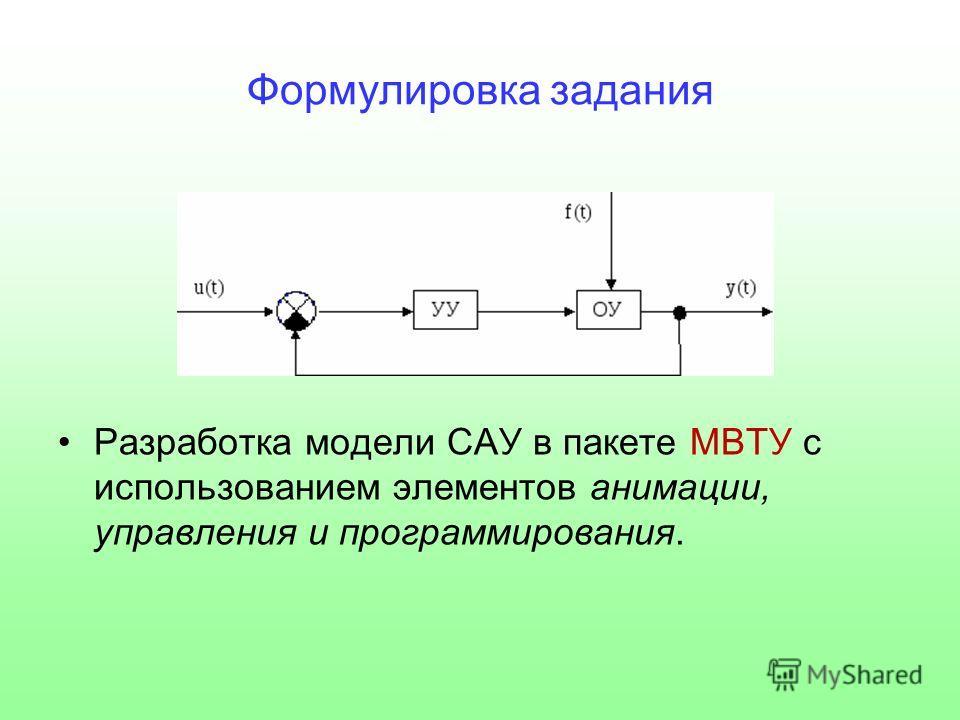 Формулировка задания Разработка модели САУ в пакете МВТУ с использованием элементов анимации, управления и программирования.