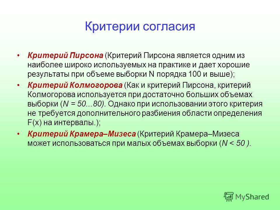 Критерии согласия Критерий Пирсона (Критерий Пирсона является одним из наиболее широко используемых на практике и дает хорошие результаты при объеме выборки N порядка 100 и выше); Критерий Колмогорова (Как и критерий Пирсона, критерий Колмогорова исп