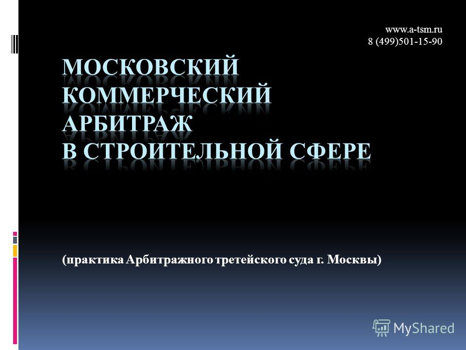 (практика Арбитражного третейского суда г. Москвы) www.а-tsm.ru 8 (499)501-15-90