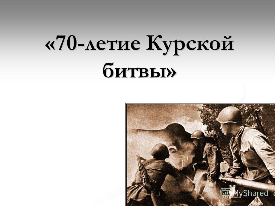 «70-летие Курской битвы»