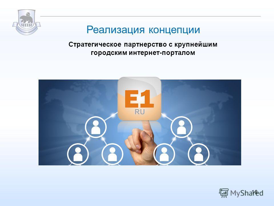 Реализация концепции 16 Стратегическое партнерство с крупнейшим городским интернет-порталом