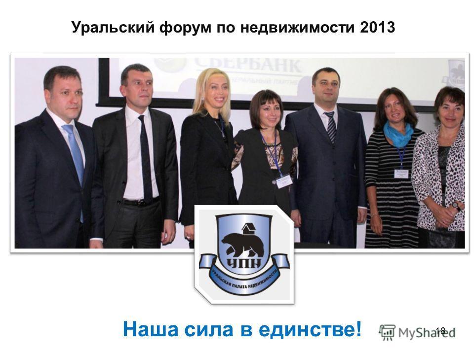 Уральский форум по недвижимости 2013 18 Наша сила в единстве!
