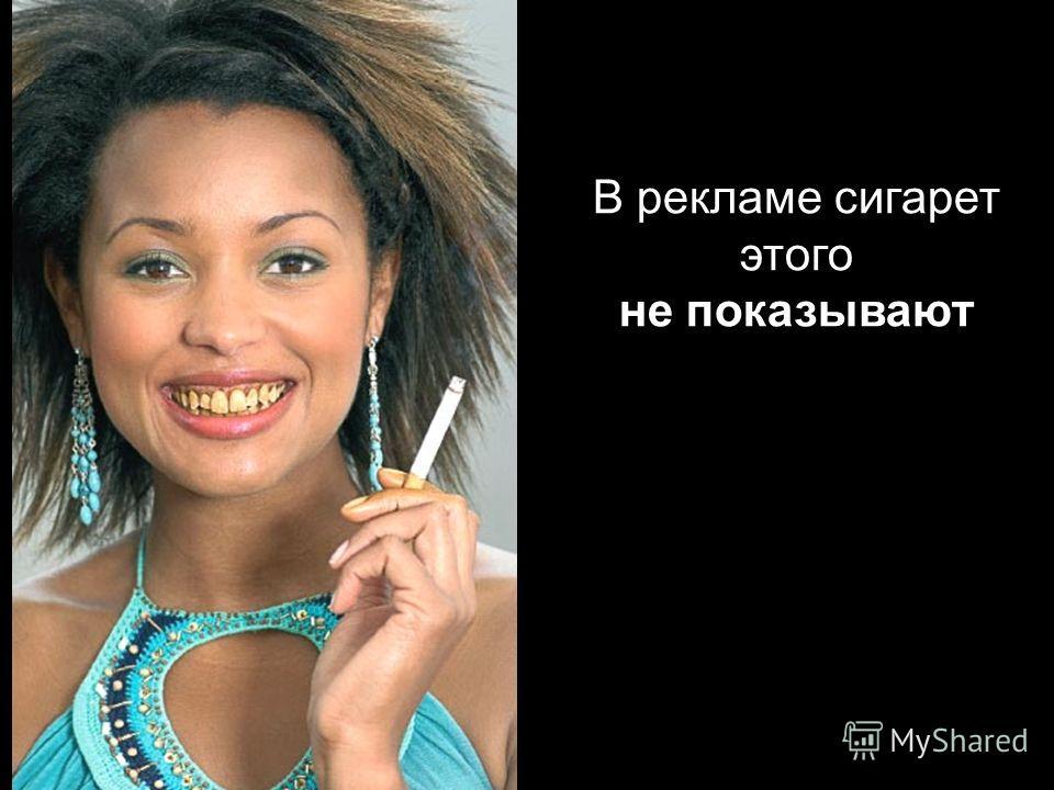 В рекламе сигарет этого не показывают