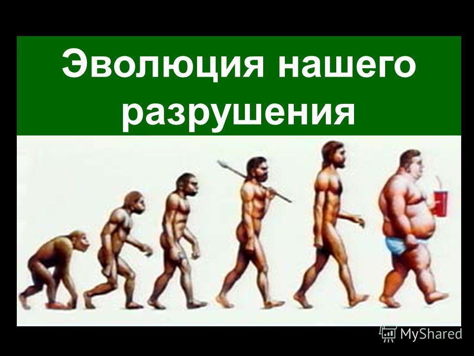 Эволюция нашего разрушения