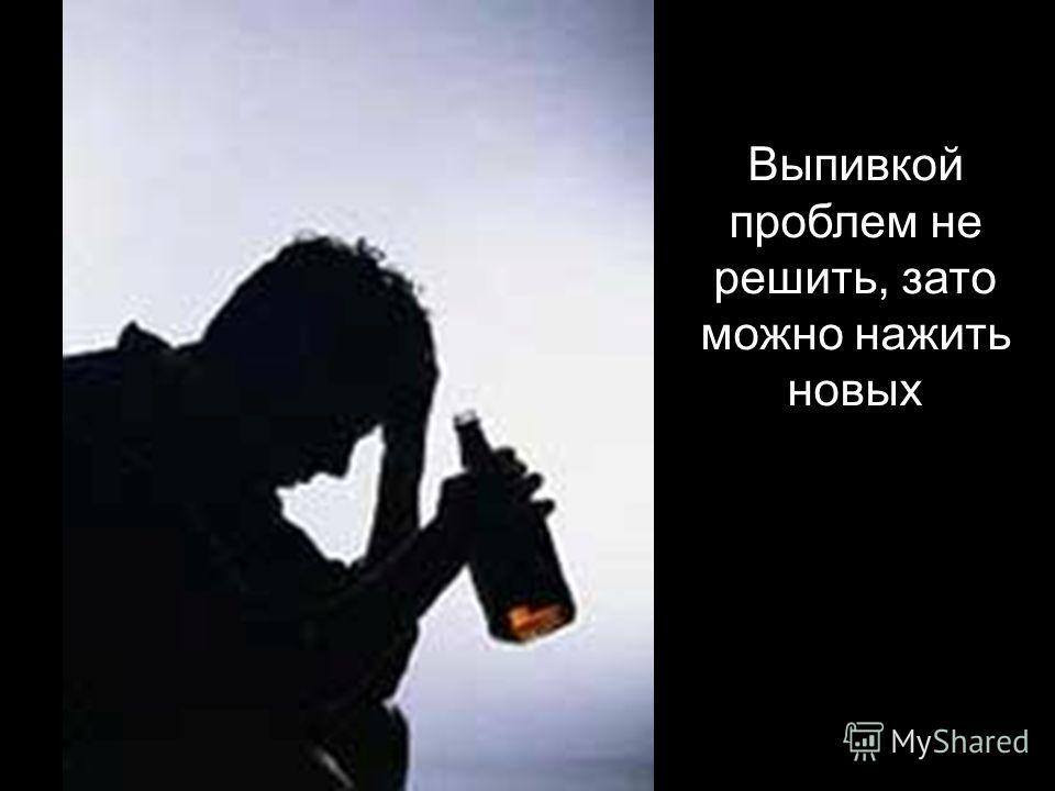 Выпивкой проблем не решить, зато можно нажить новых