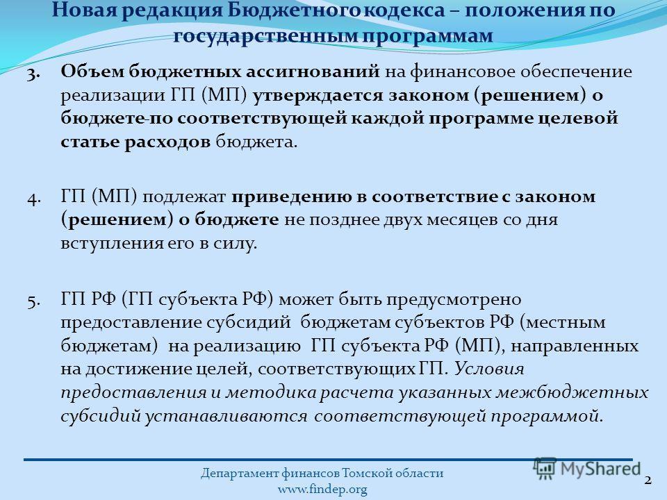 Новая редакция Бюджетного кодекса – положения по государственным программам Департамент финансов Томской области www.findep.org 2 3. Объем бюджетных ассигнований на финансовое обеспечение реализации ГП (МП) утверждается законом (решением) о бюджете п
