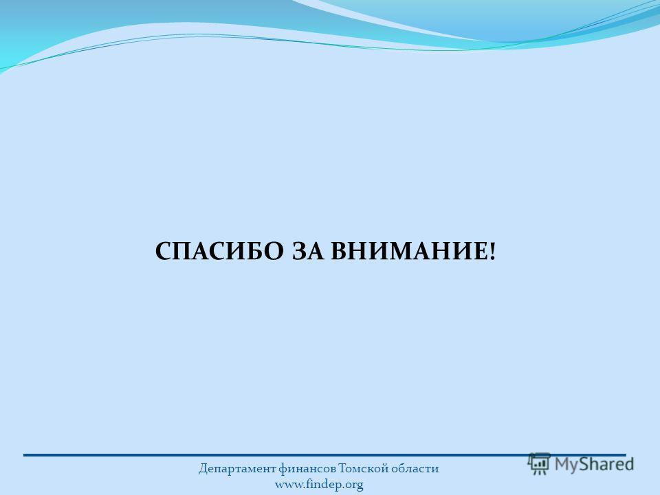 Департамент финансов Томской области www.findep.org СПАСИБО ЗА ВНИМАНИЕ!