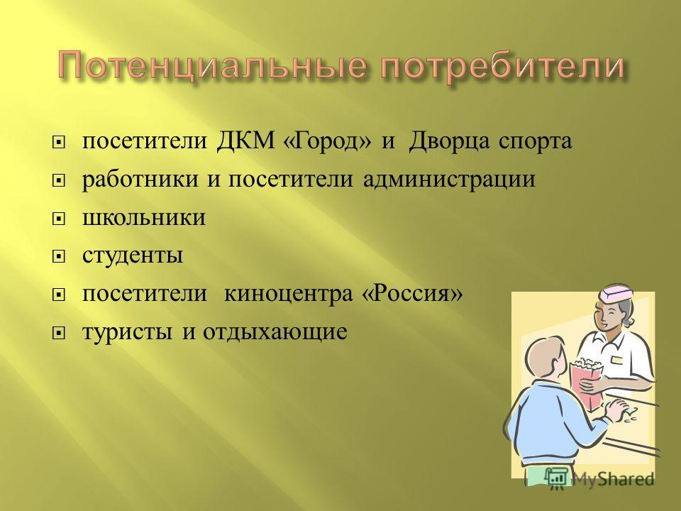 посетители ДКМ « Город » и Дворца спорта работники и посетители администрации школьники студенты посетители киноцентра « Россия » туристы и отдыхающие
