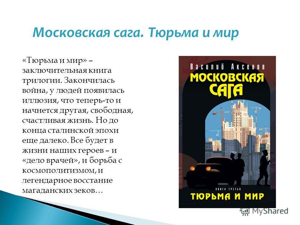 «Тюрьма и мир» – заключительная книга трилогии. Закончилась война, у людей появилась иллюзия, что теперь-то и начнется другая, свободная, счастливая жизнь. Но до конца сталинской эпохи еще далеко. Все будет в жизни наших героев – и «дело врачей», и б