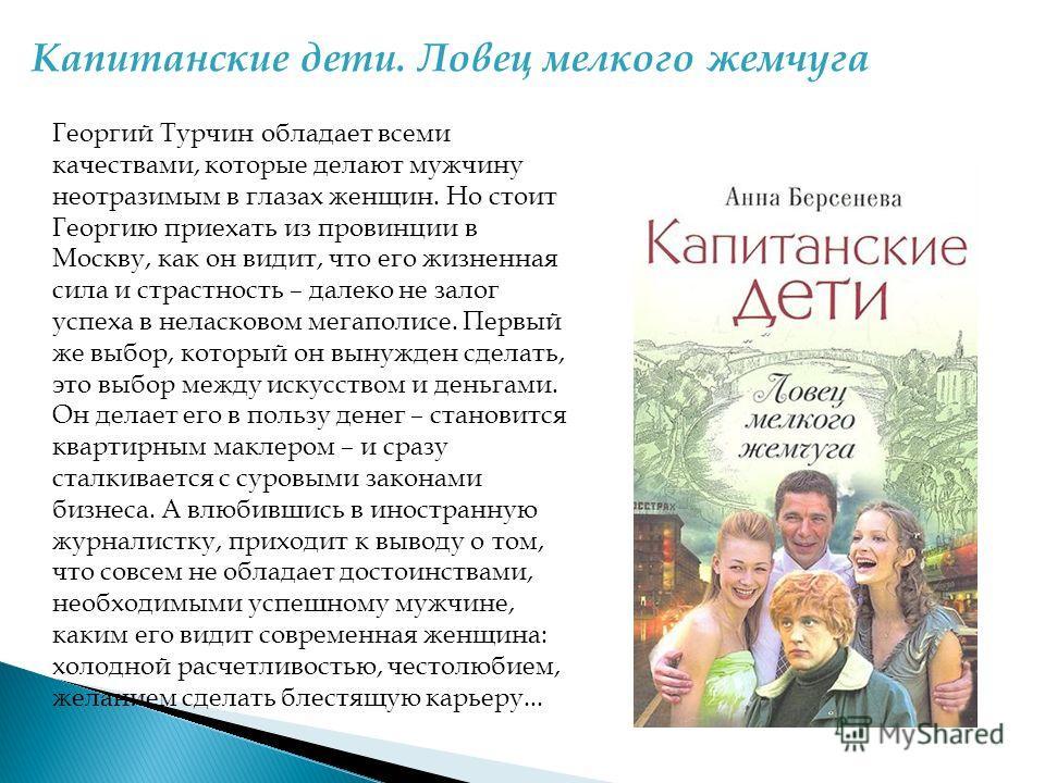 Георгий Турчин обладает всеми качествами, которые делают мужчину неотразимым в глазах женщин. Но стоит Георгию приехать из провинции в Москву, как он видит, что его жизненная сила и страстность – далеко не залог успеха в неласковом мегаполисе. Первый