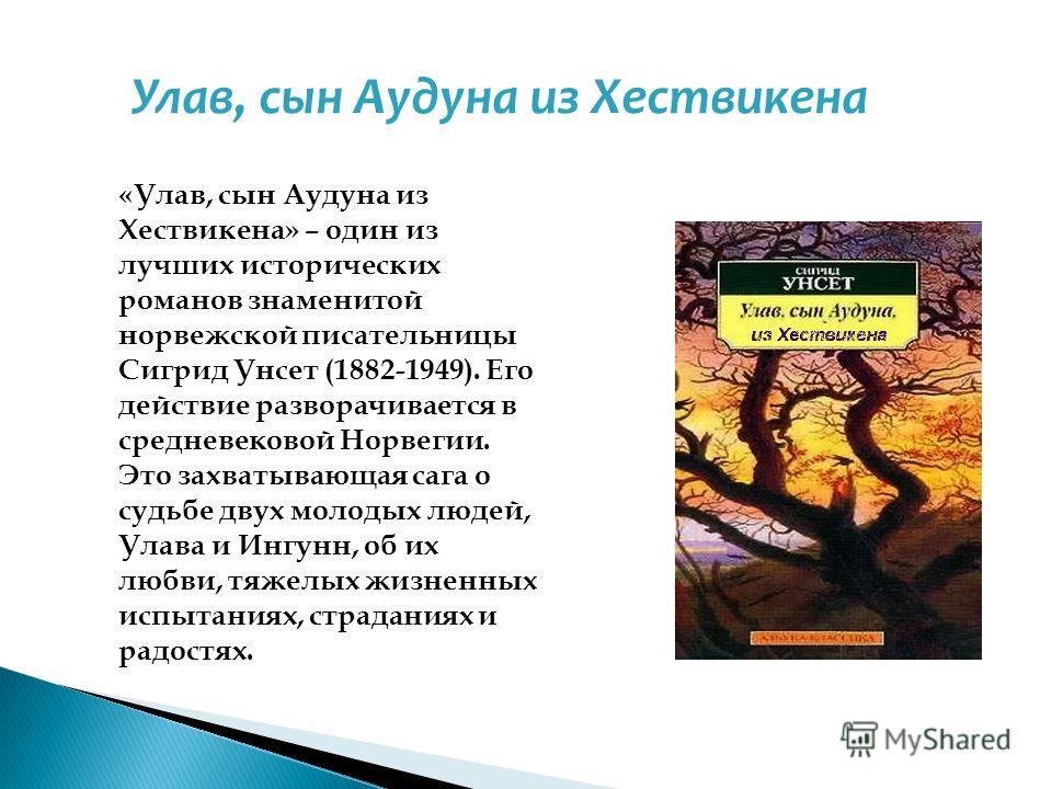 «Улав, сын Аудуна из Хествикена» – один из лучших исторических романов знаменитой норвежской писательницы Сигрид Унсет (1882-1949). Его действие разворачивается в средневековой Норвегии. Это захватывающая сага о судьбе двух молодых людей, Улава и Инг