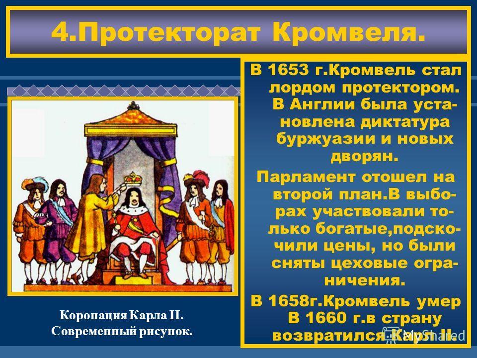 ЖДЕМ ВАС! 4.Протекторат Кромвеля. В 1653 г.Кромвель стал лордом протектором. В Англии была уста- новлена диктатура буржуазии и новых дворян. Парламент отошел на второй план.В выбо- рах участвовали то- лько богатые,подско- чили цены, но были сняты цех