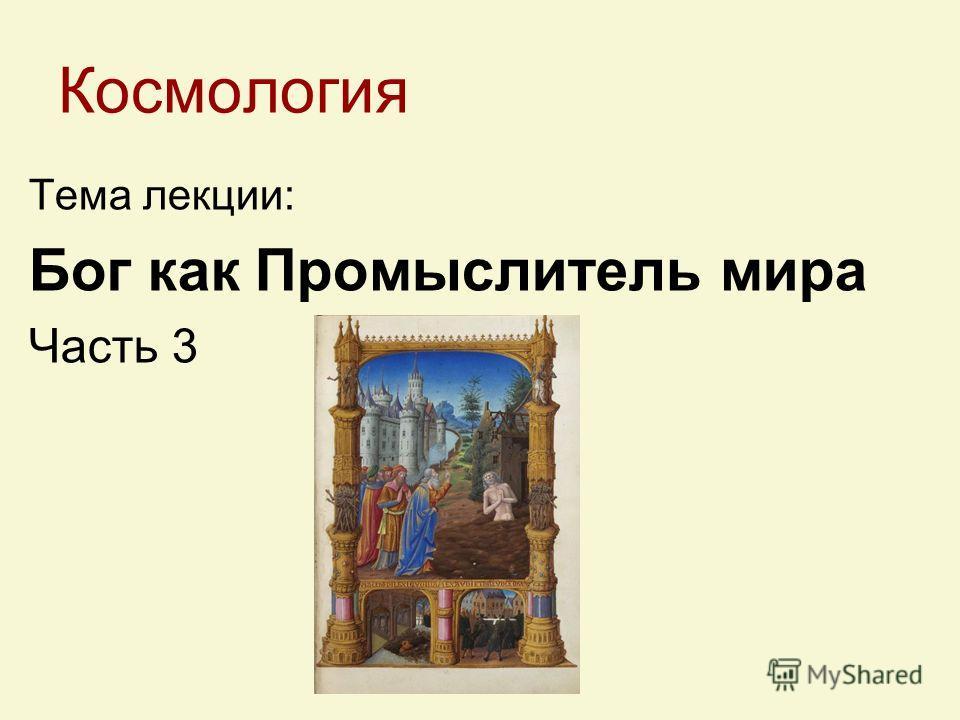 Космология Тема лекции: Бог как Промыслитель мира Часть 3